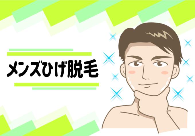 メンズひげ脱毛のイメージ