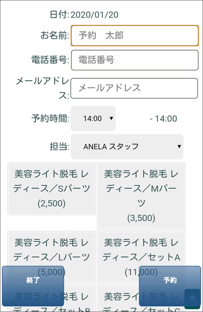 ネット予約の使い方2