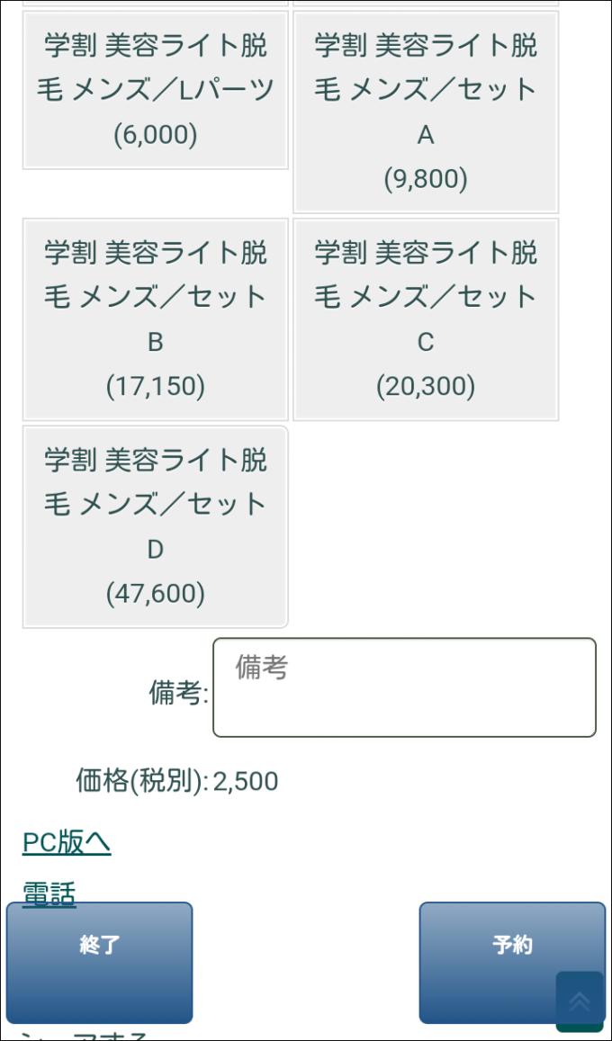 ネット予約の使い方4